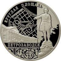 Реверс монеты «Ансамбль Круглой площади, г.Петрозаводск»