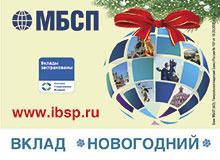 Банк МСБП предлагает сезонный вклад со ставкой от 9,75 % до 10,0% годовых в рублях